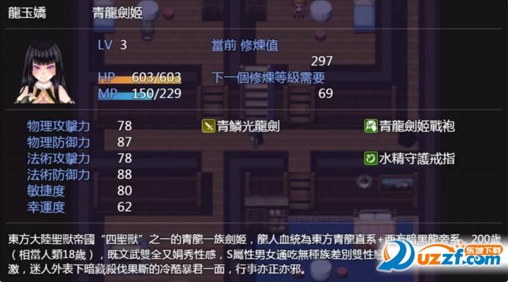 青龙剑姬传0.32测试版截图