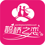 鹊桥之恋app(婚恋交友)