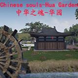 中华之魂Chinese Souls steam官方中文版