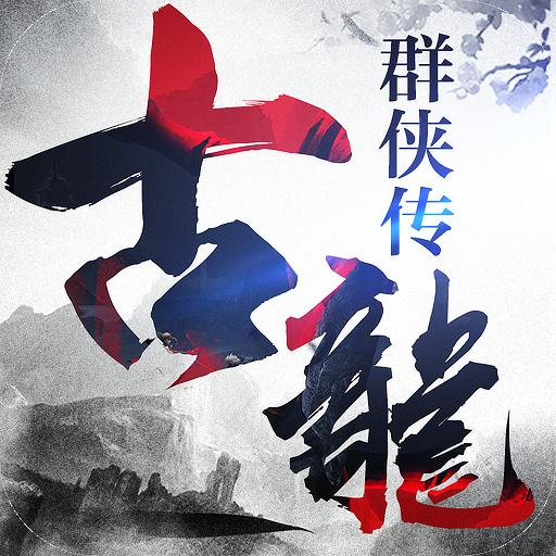 古龙群侠传之浪子归来手游苹果版1.0.0 官网最新版