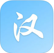 我爱学中文电脑版2.0 pc版