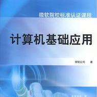 计算机基础应用pdf电子档下载