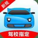 驾考宝典iPhone版(驾考
