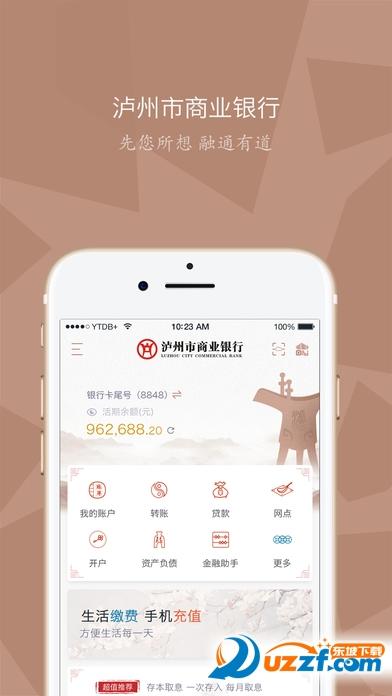 泸州市商业银行app截图