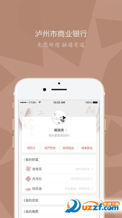 泸州商业银行苹果版截图