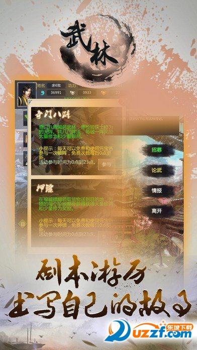 武林大哥大手游qg999钱柜娱乐截图