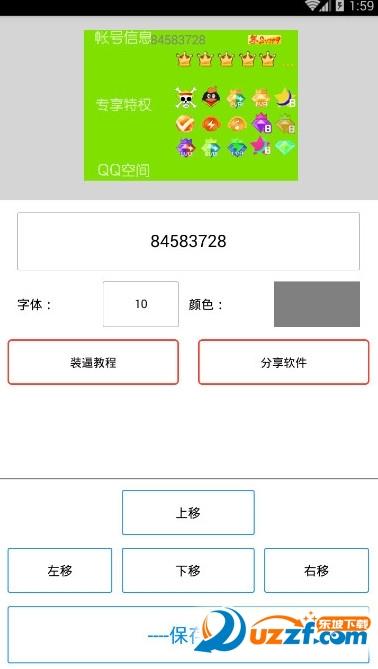 草莓亮钻大师app永久版截图