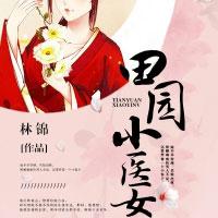 田园小医女林锦谷雨最新章节在线阅读