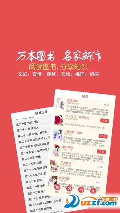 田园小医女林锦谷雨最新章节在线阅读截图