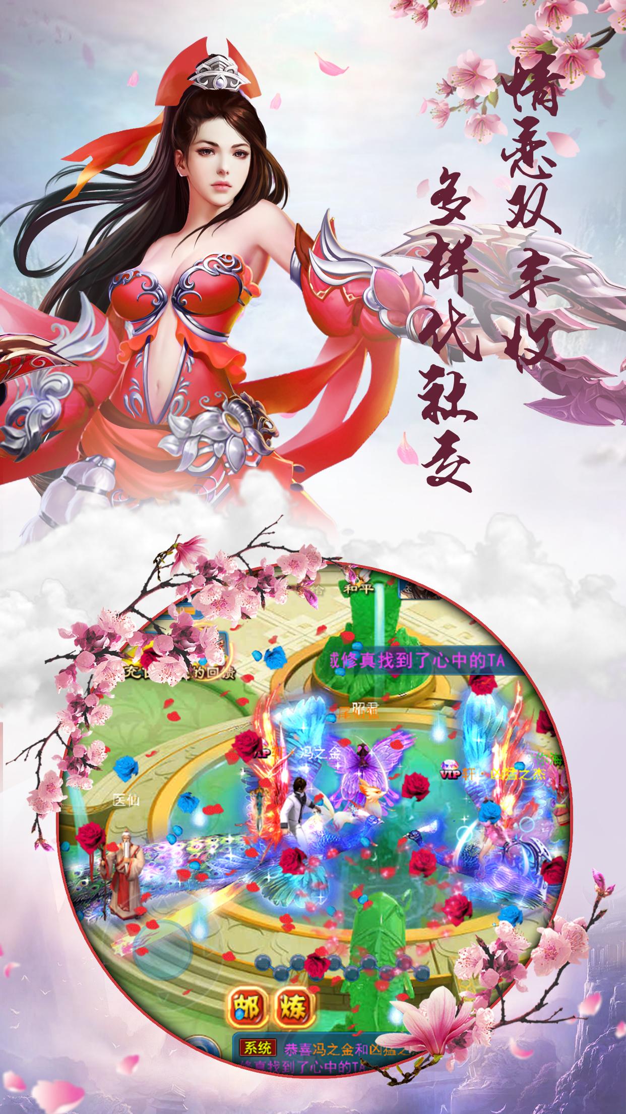 仙剑劫手游官方版截图