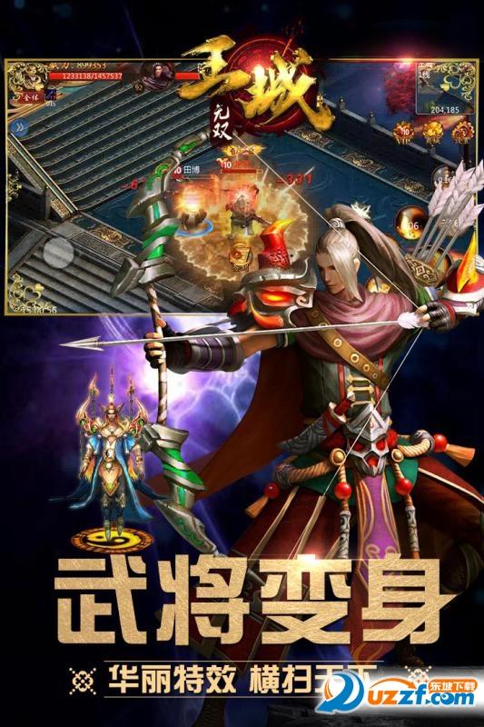王城无双官网手游版截图