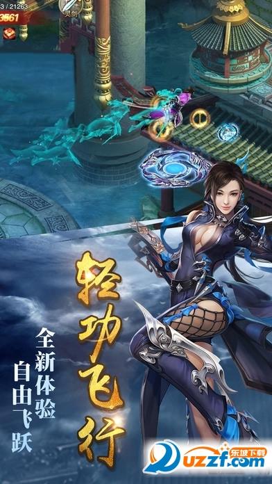 剑雨奇缘九游版截图
