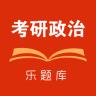 乐题库考研政治电脑版1.3.5 官方pc版