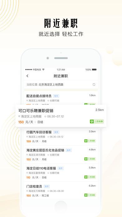 斗米兼职app(大学生找兼职)截图