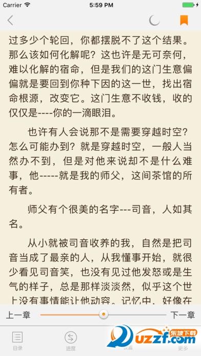 公关往事秦欢秦漠飞小说截图
