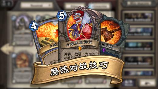 炉石传说冰封王座的骑士破解版截图