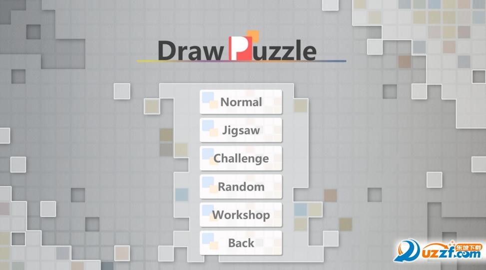 DrawPuzzle中文版截图0