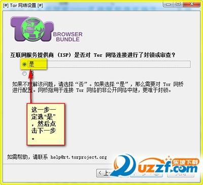 tor browse中文版(tor洋葱头)截图0