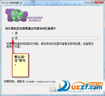 tor browse中文版(tor洋葱头)截图1