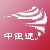 中银通支付手机客户端1.0.4 官网安卓版