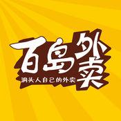 百岛外卖app苹果版1.0 官网ios版