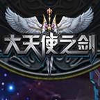大天使之剑H5官网版2.0.1官网最新版