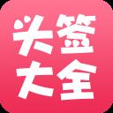 斗图头像签名app1.1 安卓最新版