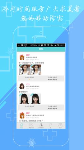 美侦探专家版app截图