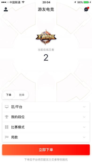 游友电竞社交app截图