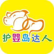护婴岛达人ios版1.0.8 官方苹果版