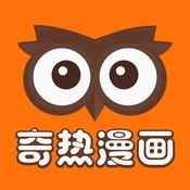 奇热漫画ios版1.0 官网苹果版