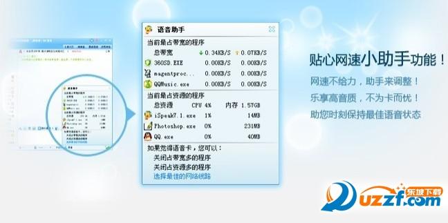 is语音聊天软件最新版2017截图0