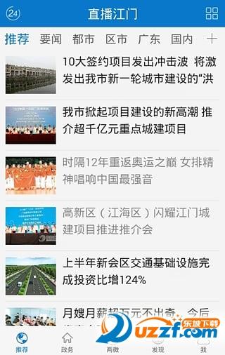 直播江门app创文答题软件截图