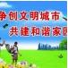 """2017南京市民文明规范""""八个不""""知识竞赛试题答案大全doc最新免费版"""