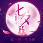 2017七夕情人节送女友礼物推荐doc免费版