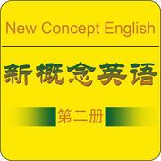 新概念英语第二册升级版2.0 iOS版