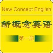 新概念英语第一册零基础版2.0 iOS版
