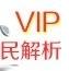 有范全网通VIP视频破解器1.0 绿色免费版