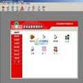 用管农机配件销售管理软件