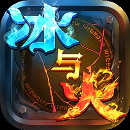 冰与火传奇无限元宝版1.1 修改版(经典传奇手游)