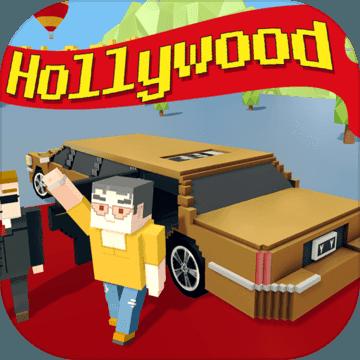 块状安全好莱坞司机1.3.0 安卓版