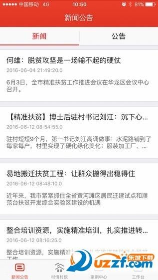 阳光扶贫监督系统App截图