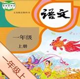 2017年新人教版小学一年级上册语文课本2.0.3 安卓版