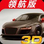 3D极品赛车无限内购版