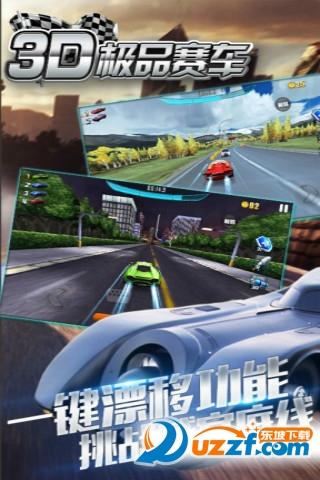 3D极品赛车无限内购版截图