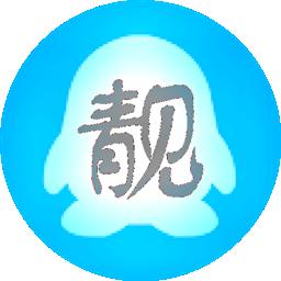 千寻QQ靓号获取器无限积分破解版