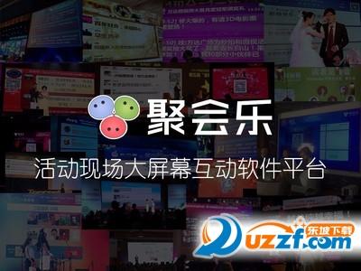 聚会乐大屏幕互动软件截图1