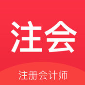 2018注册会计师考试帮考题库app2.0安卓最新版
