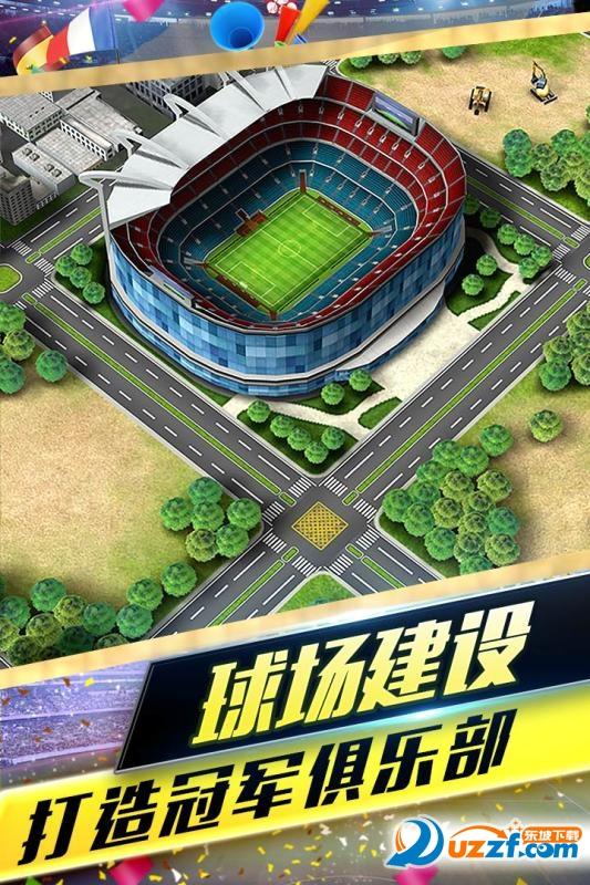 梦幻冠军足球官网版截图