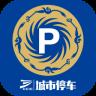 成都交投城市停车app手机版1.0.0 官网最新版